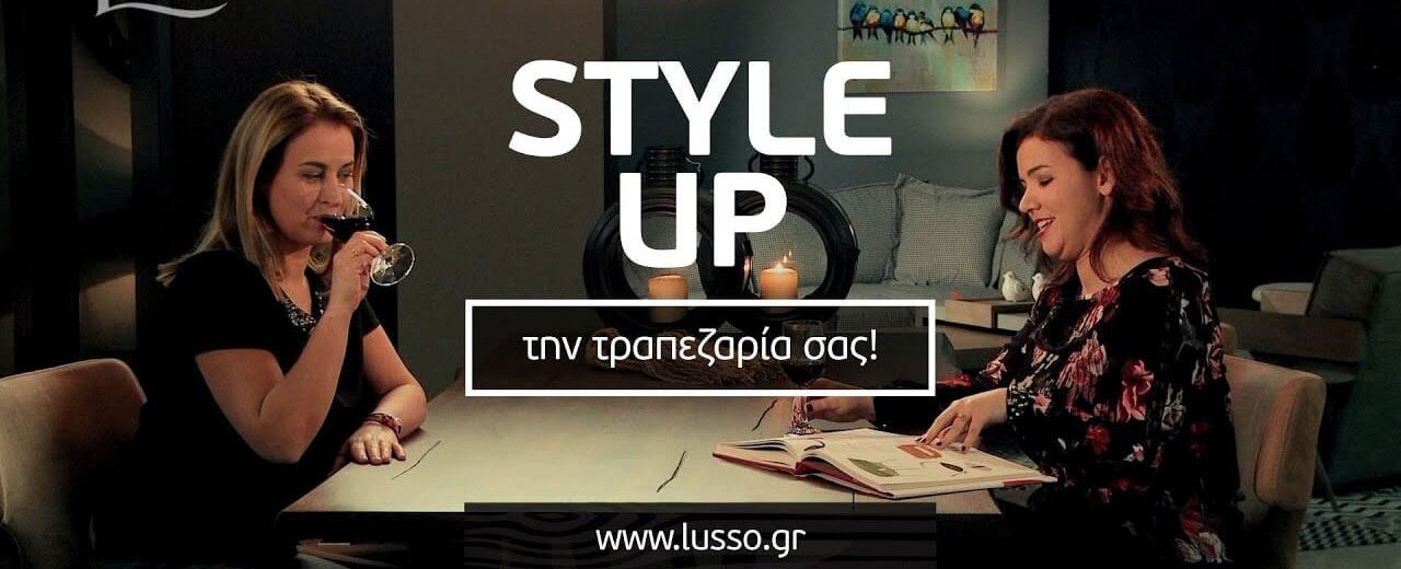 Style up την τραπεζαρία σας!
