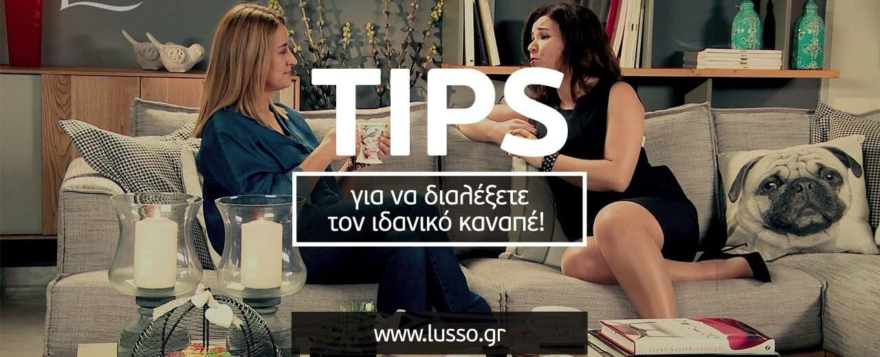 Tips για να διαλέξετε τον ιδανικό καναπέ!